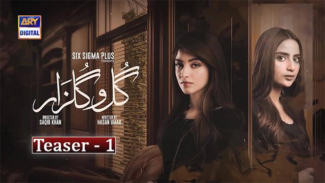 Gulo Gulzar Coming Soon Only on ARY Digital [Teaser - 1]