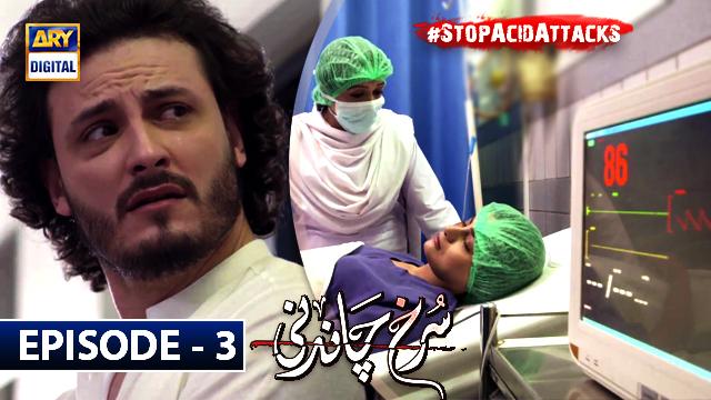Surkh Chandni | Episode 3 | 18th June 2019