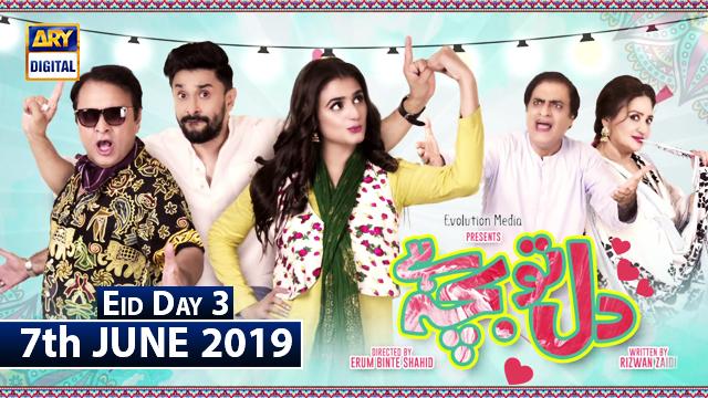Dil To Bacha Hai | Hira & Mani | ARY Telefilm