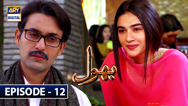 Bhool Episode 12 | 17th July 2019