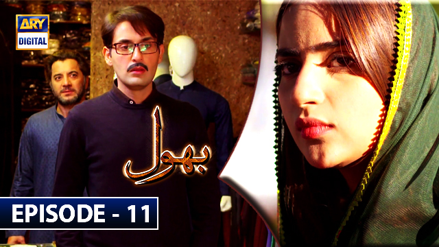 Bhool Episode 11 | 17th July 2019