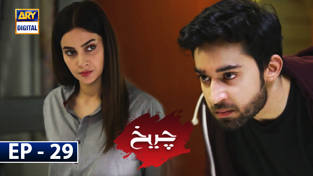 Cheekh 2nd Last Episode 29