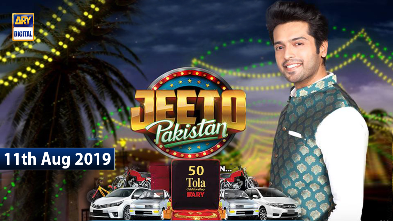Jeeto Pakistan 11th august 2019
