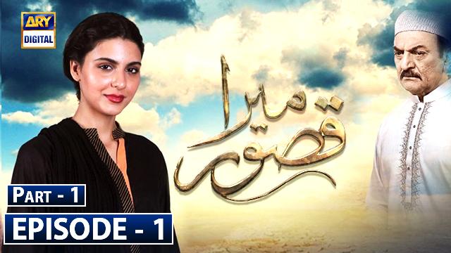 Mera Qasoor Episode 1 - Part 1 - 11th September 2019