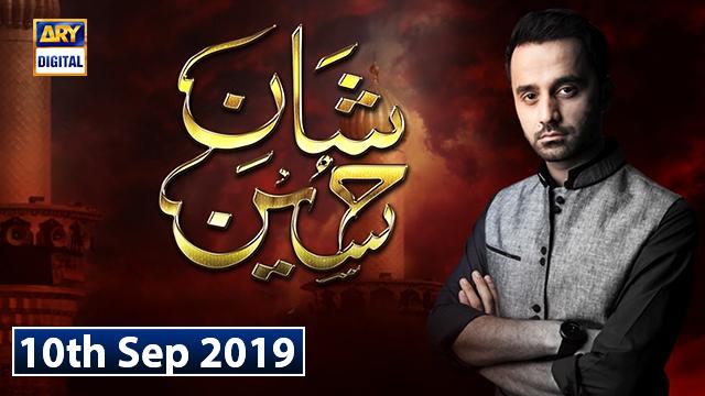 Shan-e-Hussain | Waseem Badami | 10 Muharram 2019