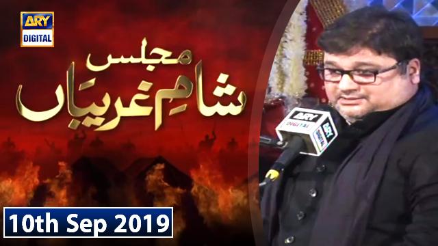 Majlis-e-Sham-e-Ghareeban | Allama Amjad Johri | 10th Sep 2019