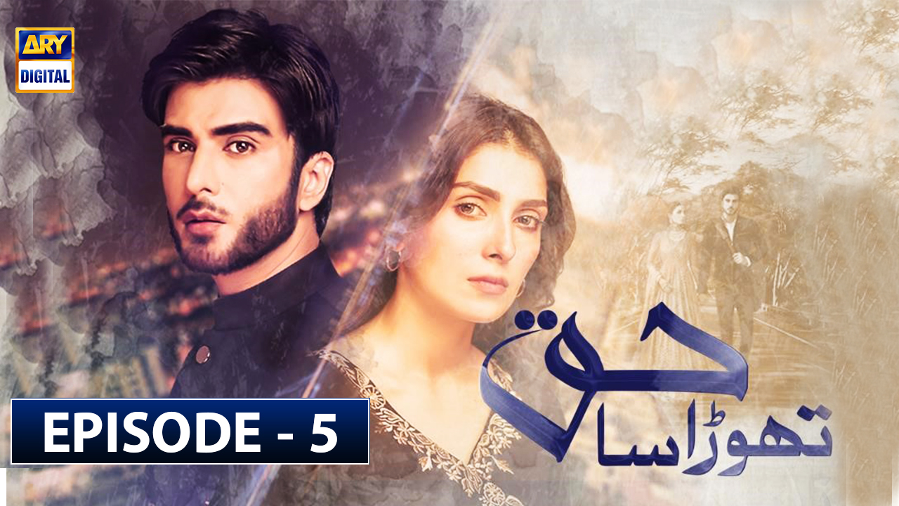 Thora Sa Haq | Episode 5