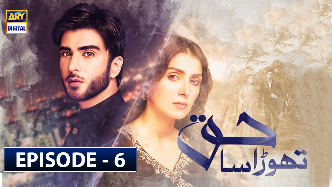 Thora Sa Haq | Episode 6