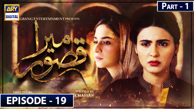 Mera Qasoor Episode 19 | Part 1 | 13th Nov 2019