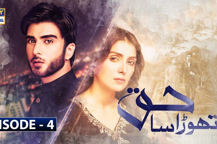 Thora Sa Haq | Episode 4 | 13th November 2019