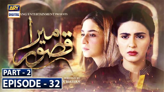 Mera Qasoor Episode 32 | Part 2 | 26th Dec 2019