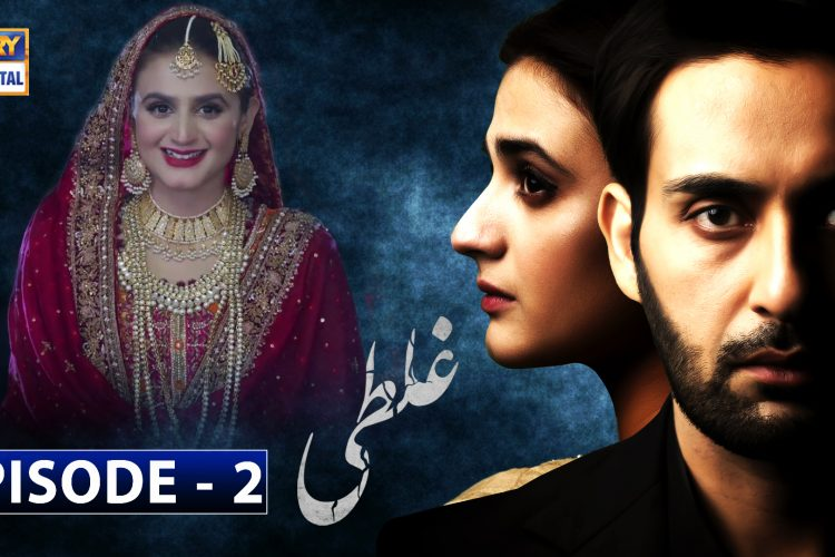 Ghalati Episode 2 | 26th December 2019