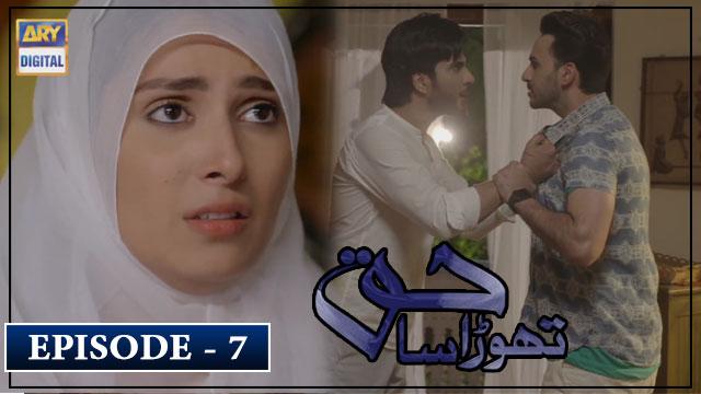 Thora Sa Haq | Episode 7