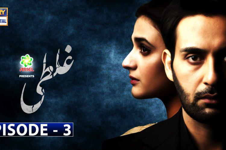 Ghalati Episode 3   2nd January 2020