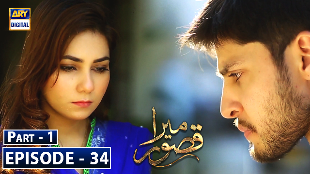 Mera Qasoor Episode 34 | Part 1