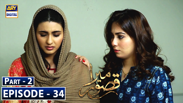 Mera Qasoor Episode 34 | Part 1