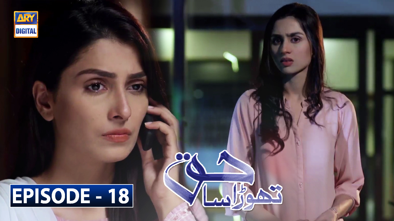 Thora Sa Haq Episode 18 | 26th February 2020