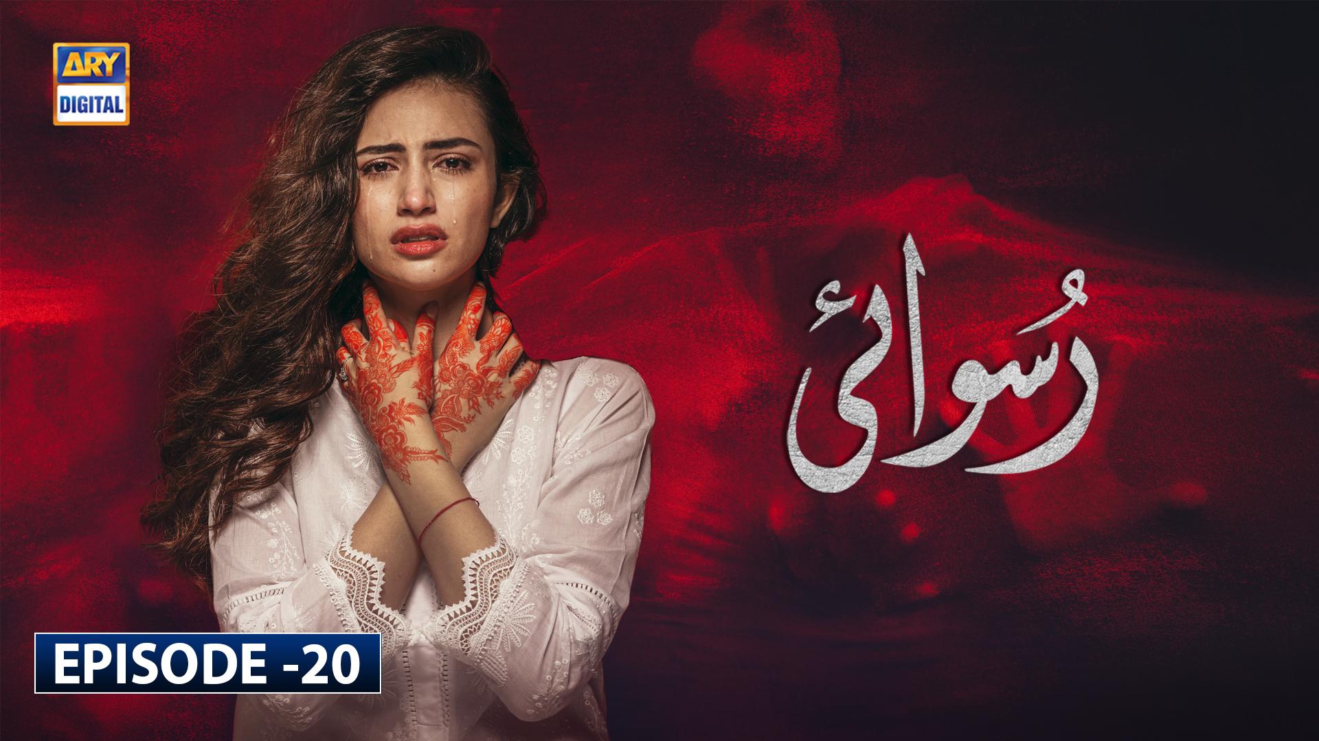 Ruswai Episode 20 | 11th February 2020