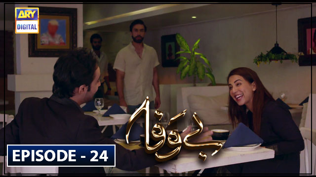 Bewafa Episode 24