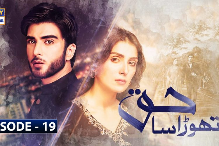 Thora Sa Haq | Episode 19 | 4th March 2020