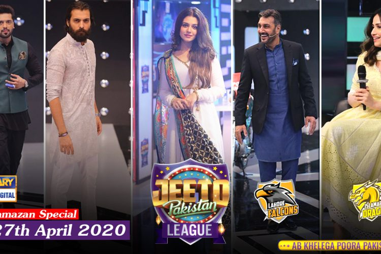 Jeeto Pakistan League |