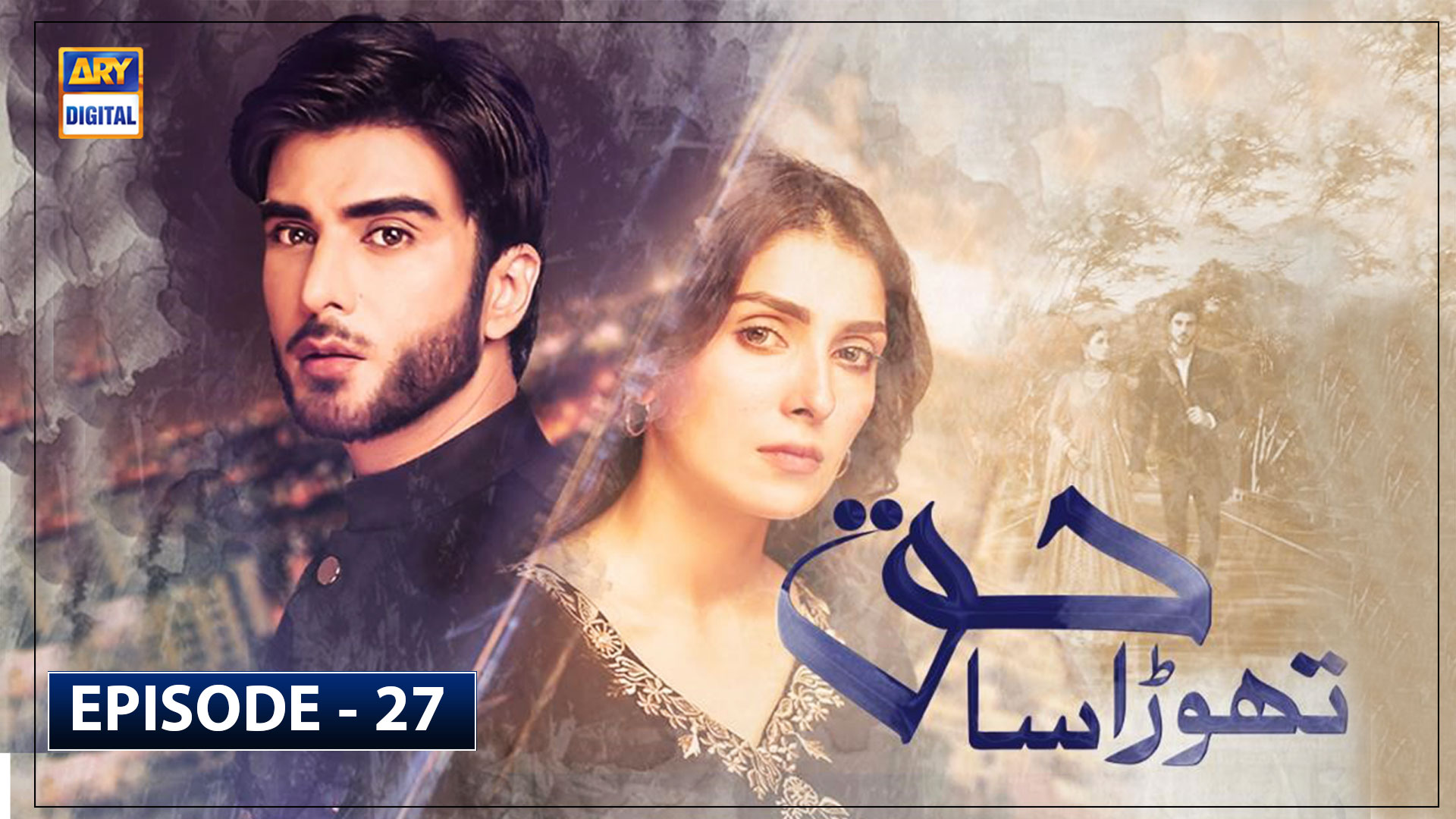 Thora Sa Haq | Episode 27