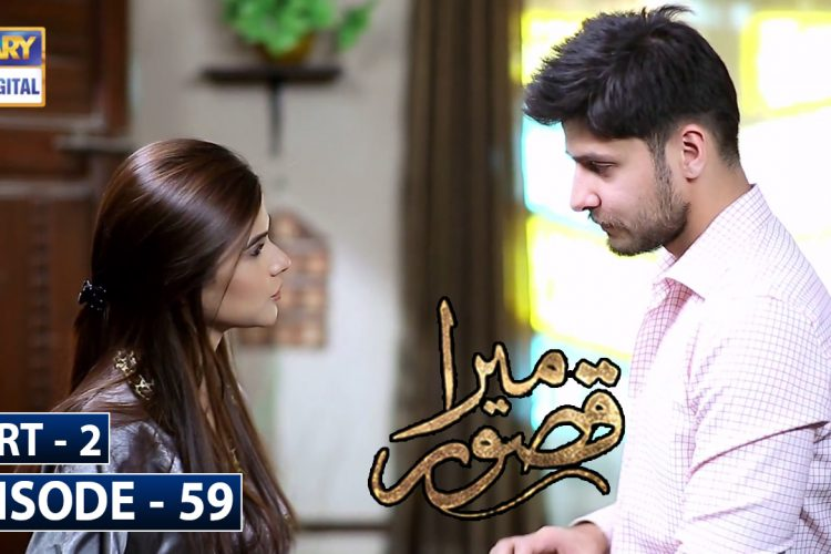 Mera Qasoor Episode 59 |