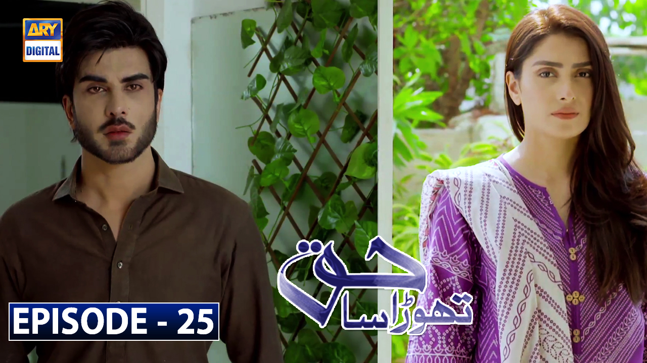 thora-sa-haq-episode-25