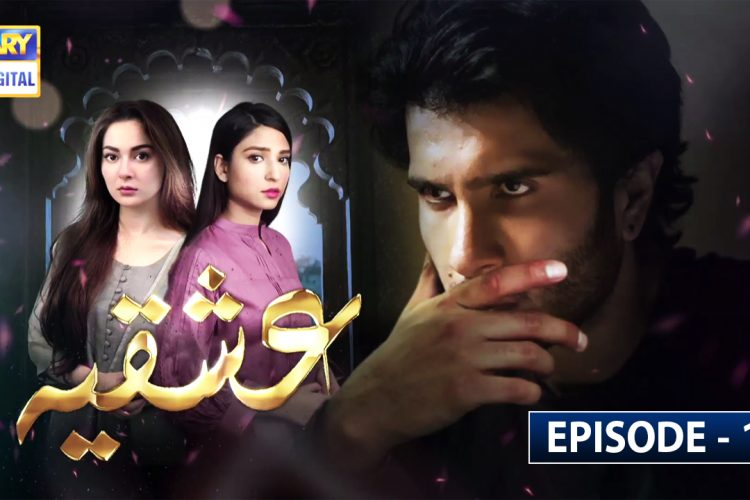 Ishqiya Episode 14
