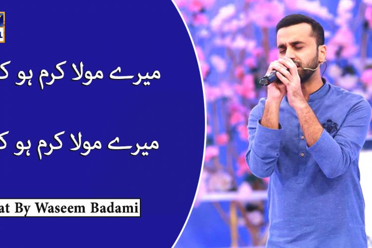 Meray Moula Karam Ho Karam