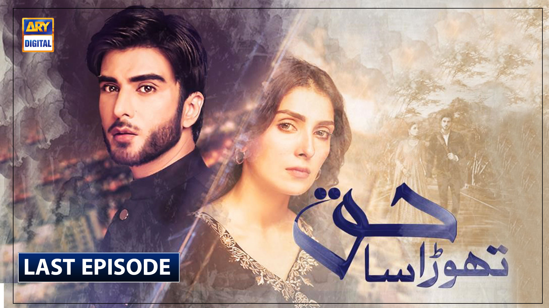 Thora Sa Haq Last Episode