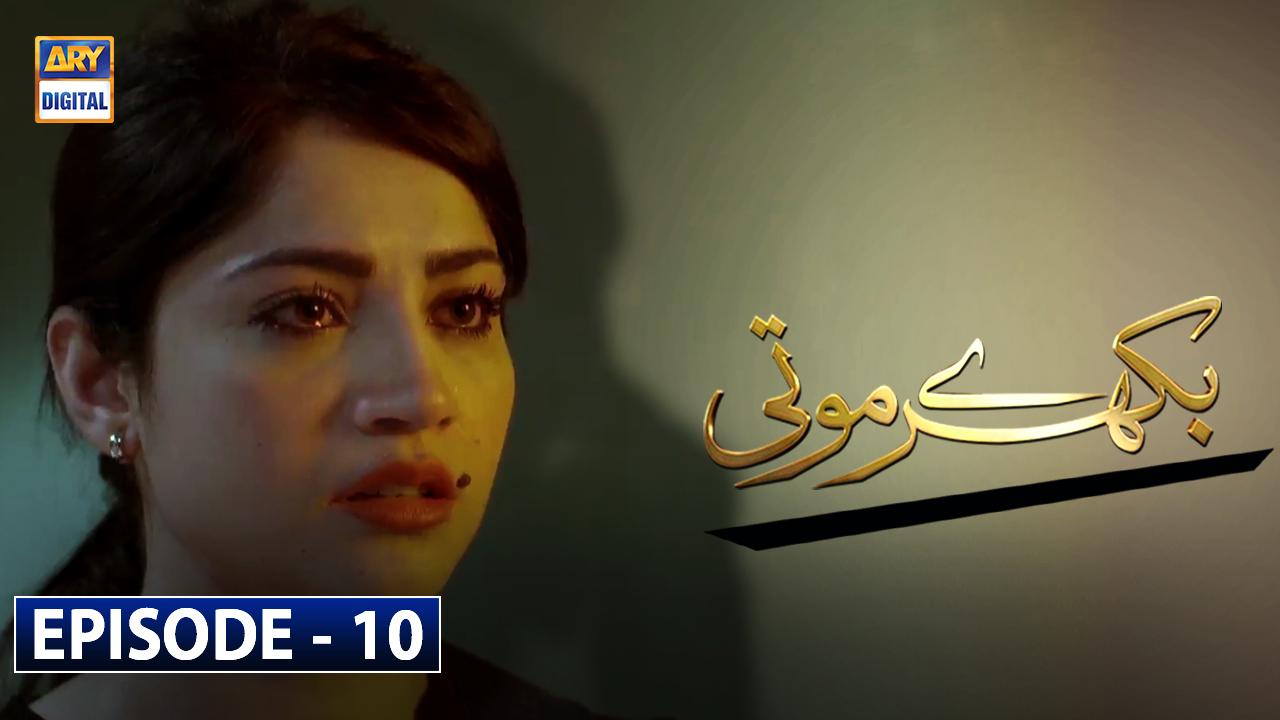 Bikhray Moti Episode 10