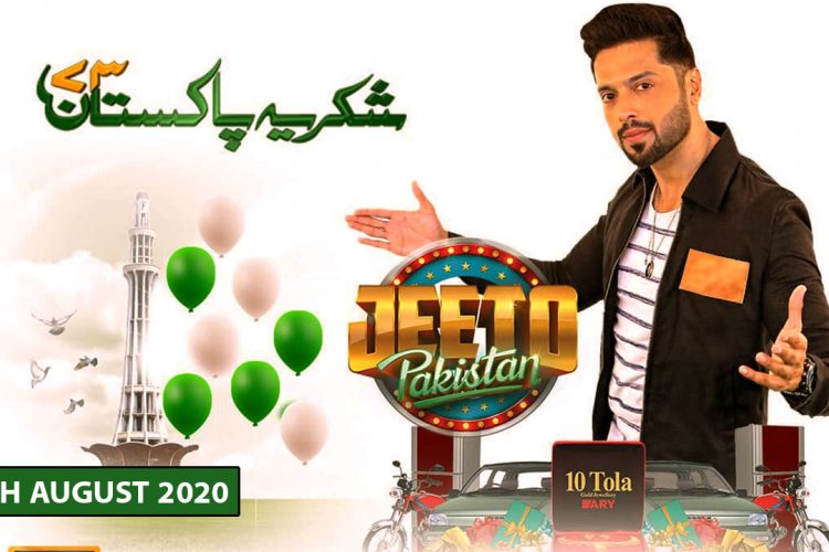 "Jeeto Pakistan | ""Independence Day Special""| Waseem Badami & Aadi Adeal Amjad"