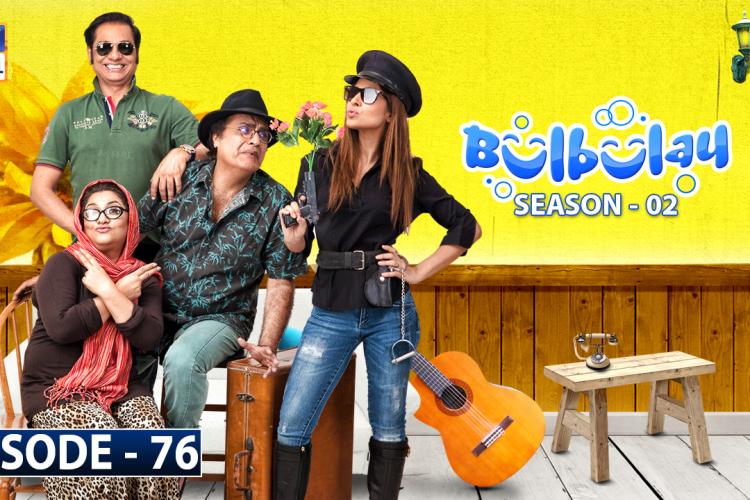 Bulbulay Season 2 Episode 76