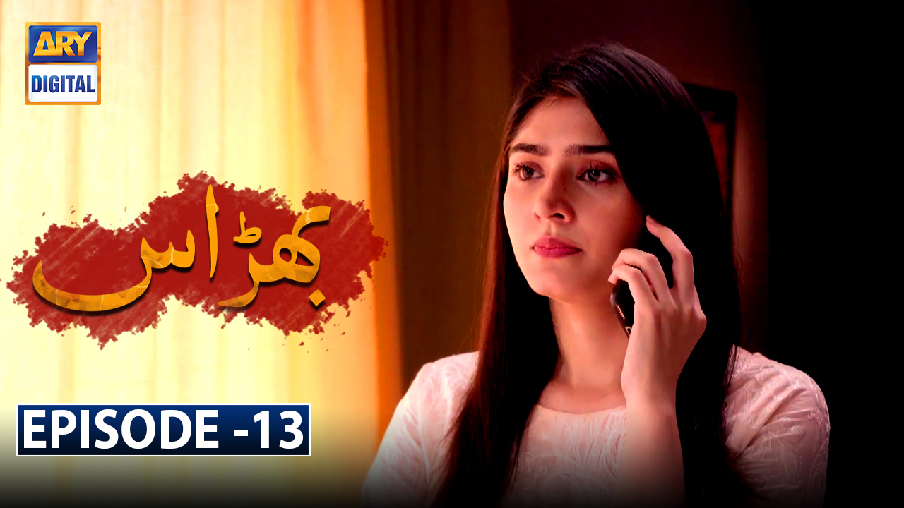 Bharaas Episode 13 - 26th October 2020