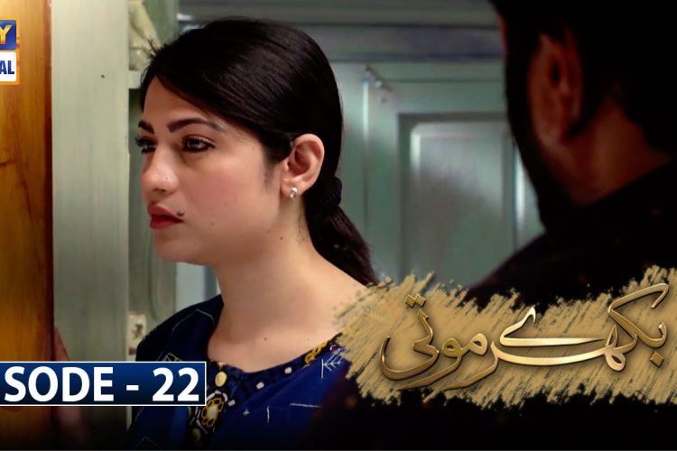 Bikhray Moti Episode 22 - 20th October 2020