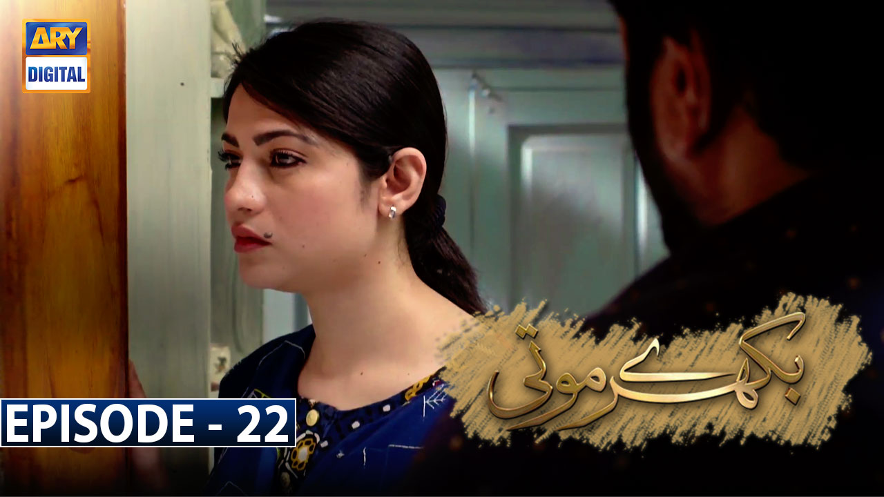 Bikhray Moti Episode 22 - 20th October 2020