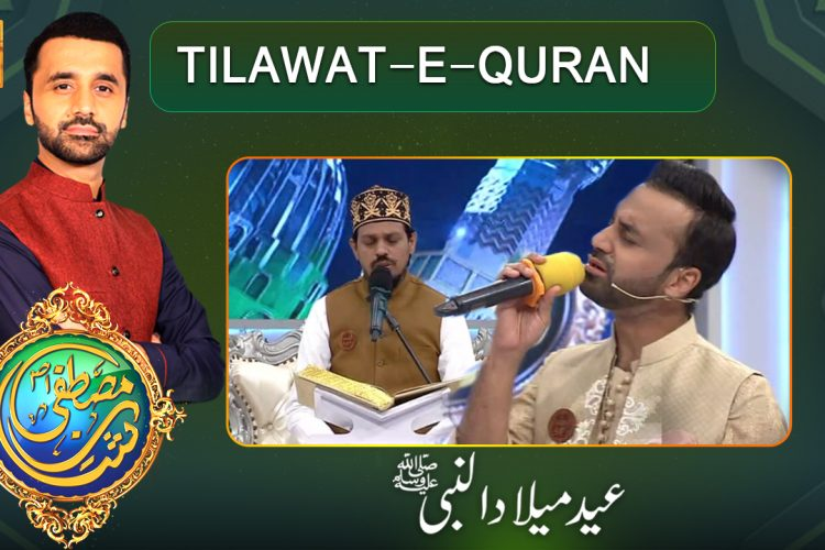 Shan-e-Mustafa - Tilawat-e-Quran - Rabi-ul-Awal Special - 29th Oct 2020