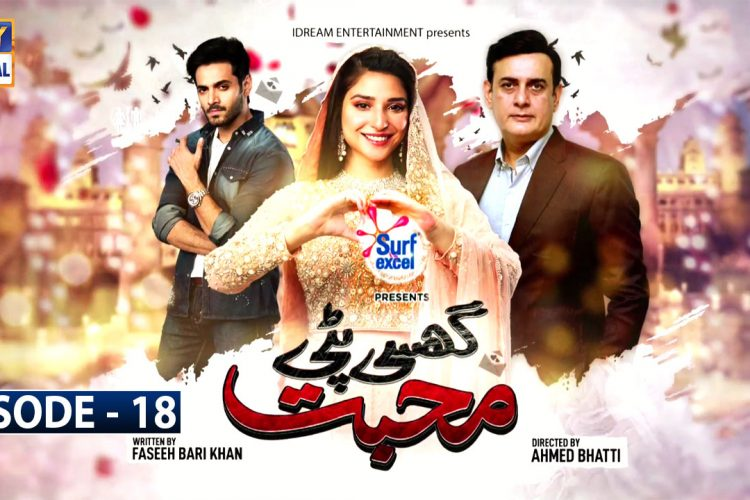 Ghisi Piti Mohabbat Episode 18 - Presented by Surf Excel - 3rd Dec 2020