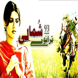93 Shumali