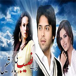 Meray Naseeb ki Barishain